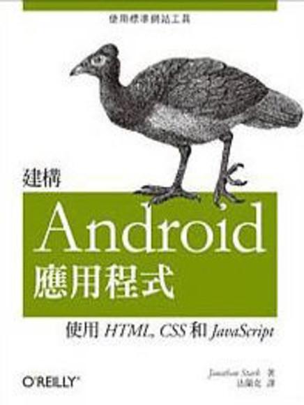建構Android應用程式:使用HTML, CSS和JavaScript