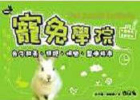寵兔學院:兔子飼養、照護、娛樂、醫療指南