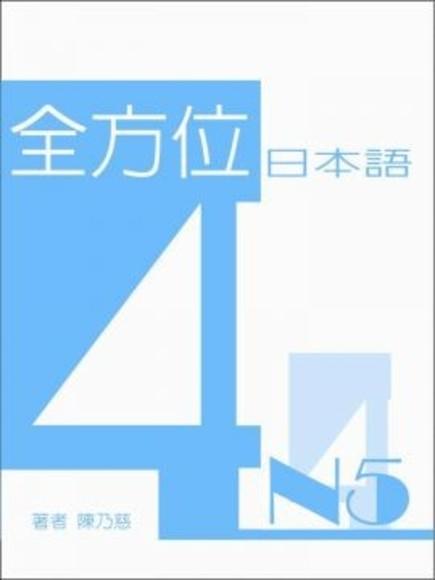 全方位日本語N5(4)