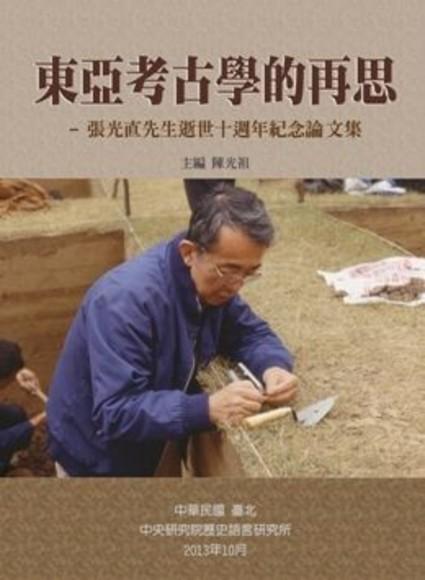 東亞考古學的再思:張光直先生逝世十週年紀念論文集(精裝)