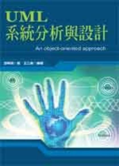 UML系統分析與設計