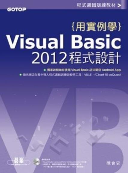 用實例學Visual Basic 2012程式設計