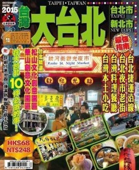 出境遊:大台北2015