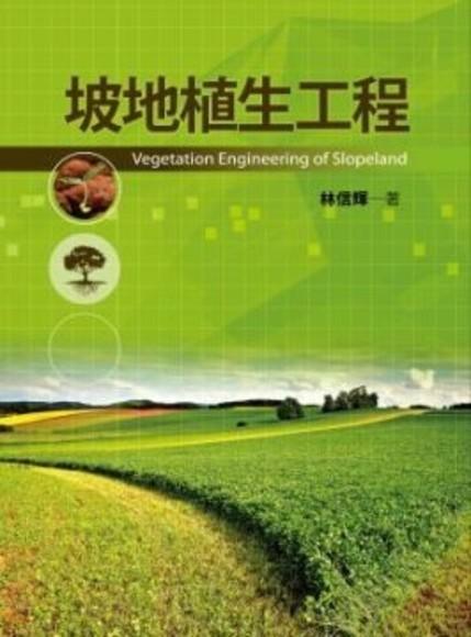 坡地植生工程