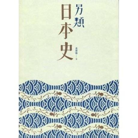 另類日本史(平裝)