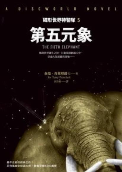 碟形世界特警隊5:第五元象