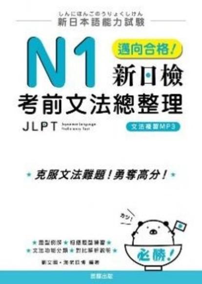 新日本語能力試驗:N1邁向合格!新日檢考前文法總整理(附光碟)