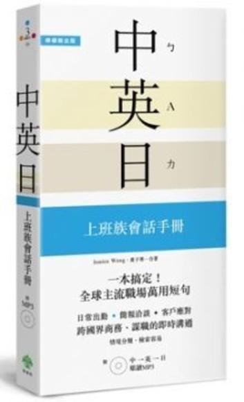一本搞定!中.英.日 上班族會話手冊:融入美英加、日本職場的外語實力(附中英日順讀MP3)