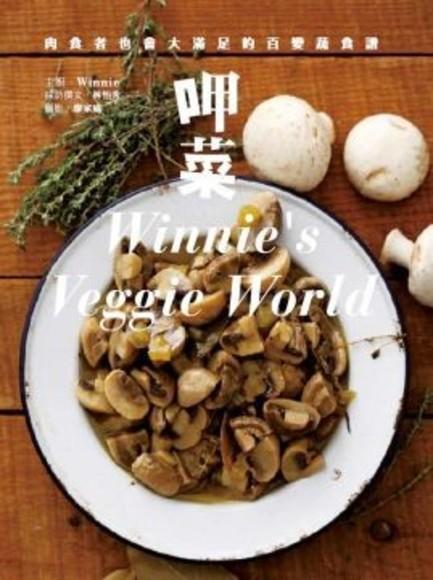 呷菜:肉食者也會大滿足的百變蔬食譜