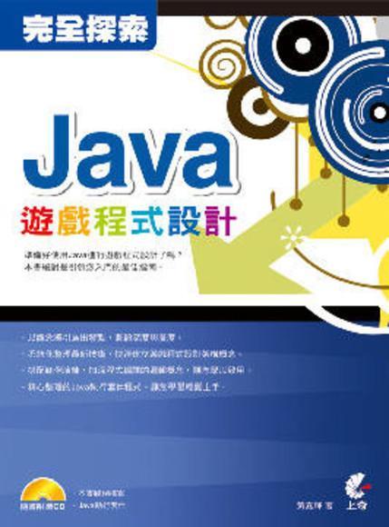 完全探索-Java遊戲程式設計