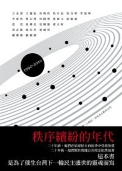 秩序繽紛的年代:1990-2010(平裝)
