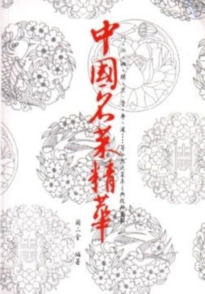 中國名菜精華
