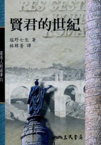 羅馬人的故事Ⅸ-賢君的世紀(平)