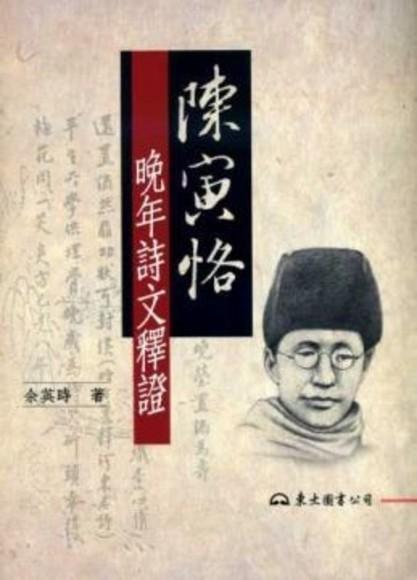 陳寅恪晚年詩文釋證(二版)