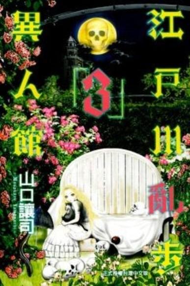 江戶川亂步異人館 3(限)
