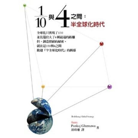 1/10與4之間:半全球化時代