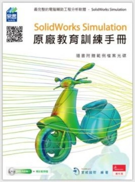 SolidWorks Simulation原廠教育訓練手冊