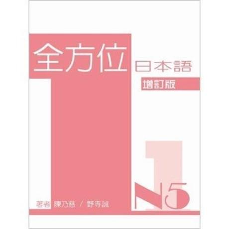 全方位日本語N5(一)(書+1MP3)(第1冊:平裝附光碟片)