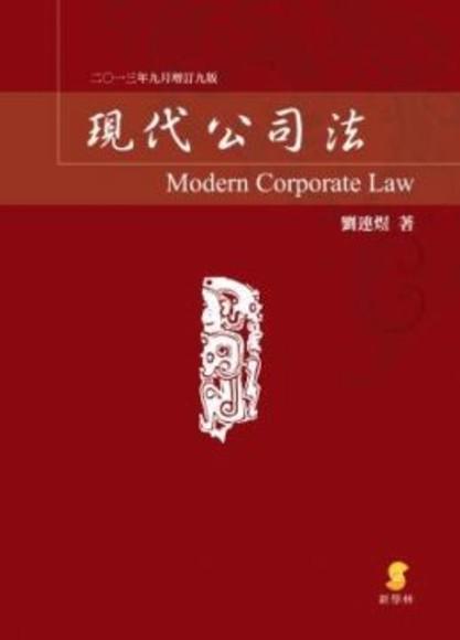現代公司法(9版)
