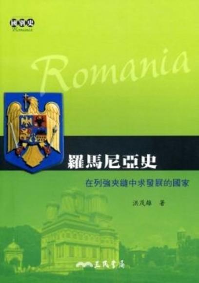 羅馬尼亞史-在列強夾縫中求發展的國家