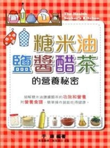 糖米油鹽醬醋茶的營養秘密