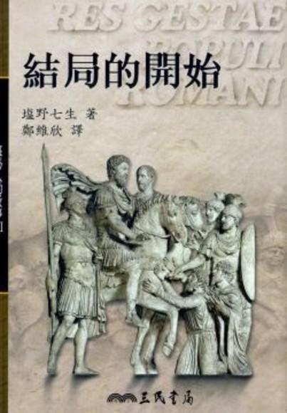 羅馬人的故事XI─結局的開始(平)