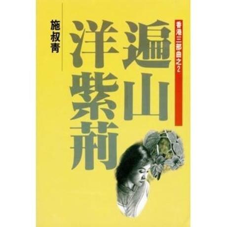 遍山洋紫荊-香港三部曲之2