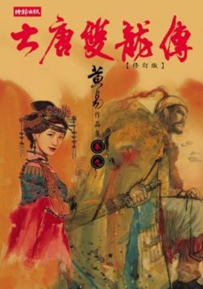 大唐雙龍傳修訂版(9)