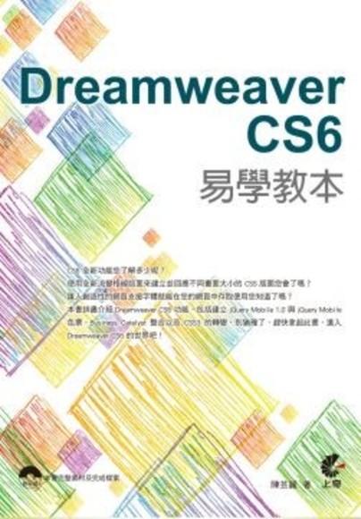 Dreamweaver CS6 易學教本