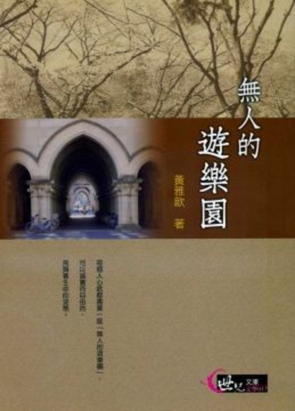 無人的遊樂園  世紀文庫:文學017