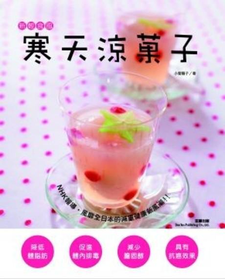 新輕食風─寒天涼果子(平裝)
