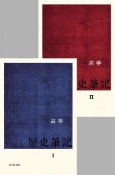 歷史筆記(I&II)(精裝)