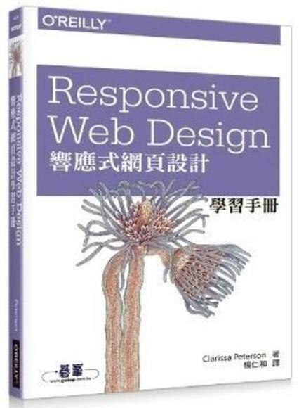 Responsive Web Design 響應式網頁設計學習手冊