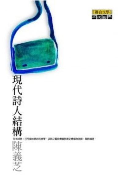 現代詩人結構(平裝)