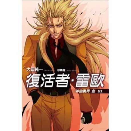 神曲奏界金 復活者‧雷歐(01)(第1冊:平裝)