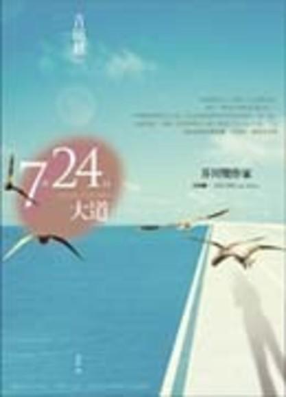 7月24日大道(平裝)