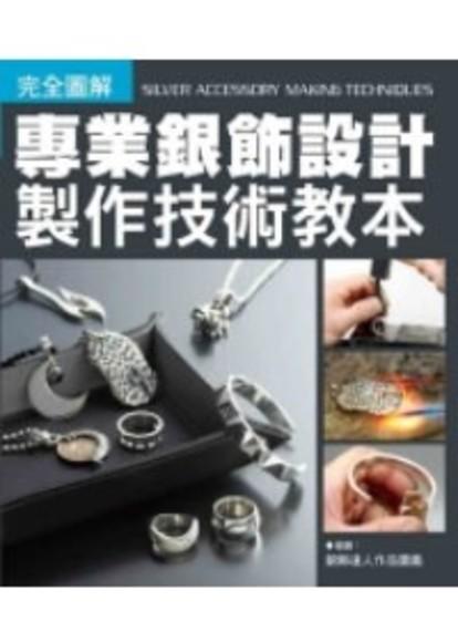 專業銀飾設計製作技術教本(平裝)