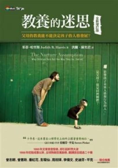 教養的迷思:父母的教養能不能決定孩子的人格發展?(全新增訂版)(平裝)