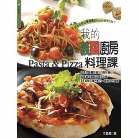 我的義國廚房料理課Pasta& Pizza