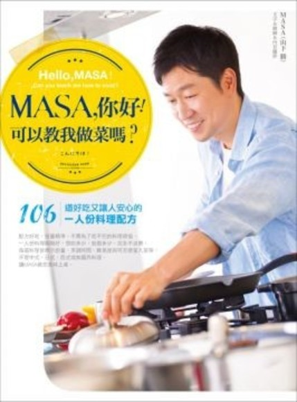 MASA,你好!可以教我做菜嗎?106道好吃又讓人安心的1人份料理配方