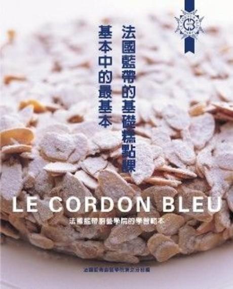 法國藍帶的基礎糕點課