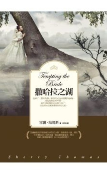 撒哈拉之湖 Tempting the Bride (限)