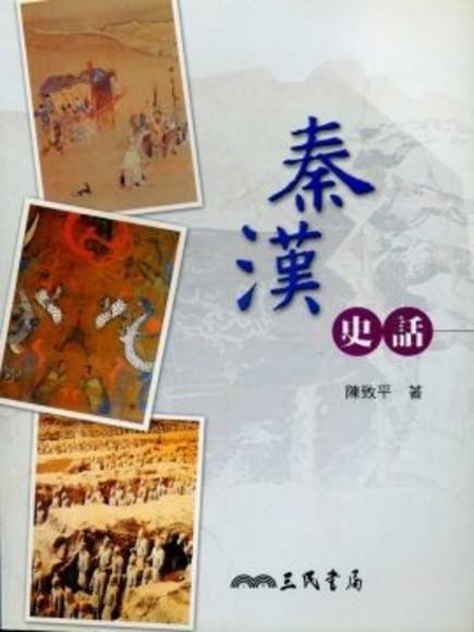 秦漢史話(二版)