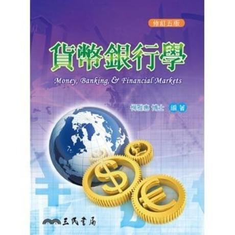 貨幣銀行學(修訂五版)