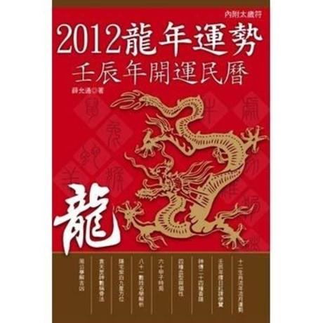 2012龍年運勢:壬辰年開運民曆(附太歲符)