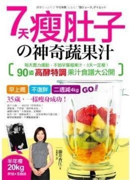 7天瘦肚子的神奇蔬果汁(海外)
