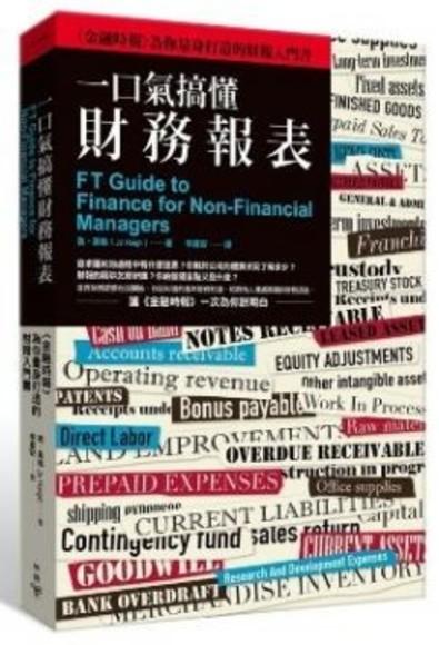 一口氣搞懂財務報表.金融時報:為你量身打造的財報入門書