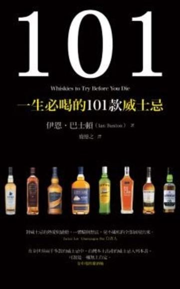 一生必喝的101款威士忌