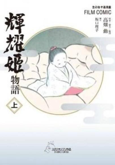 全彩色漫畫書:輝耀姬物語(上)