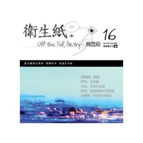 衛生紙+16:美麗灣
